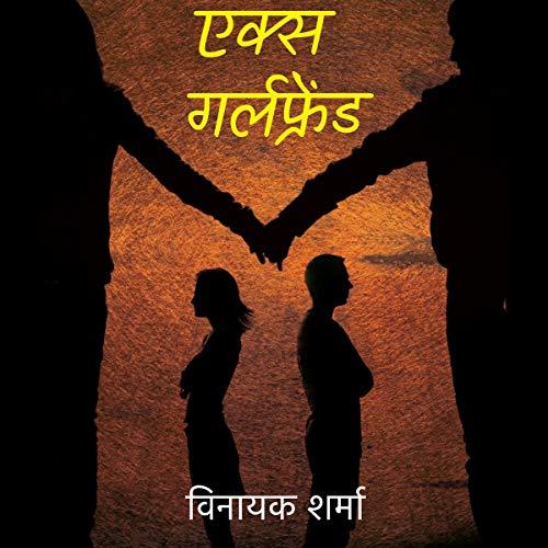 Ex Girlfriend (Hindi Edition) audiobook cover art