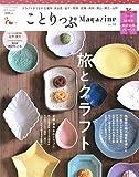 ことりっぷマガジン vol.18 2018秋 (ことりっぷMOOK)