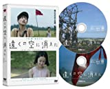 遠くの空に消えた [DVD] image