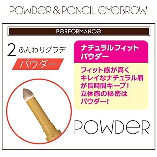 エクセルパウダー&ペンシルアイブロウEXPD01ナチュラルブラウン