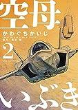 空母いぶき(2) (ビッグコミックス)