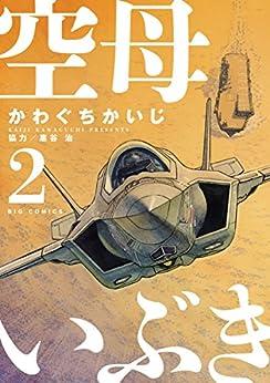 [かわぐちかいじ, 惠谷治]の空母いぶき(2) (ビッグコミックス)
