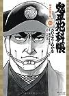 鬼平犯科帳 コンパクト版 第54巻