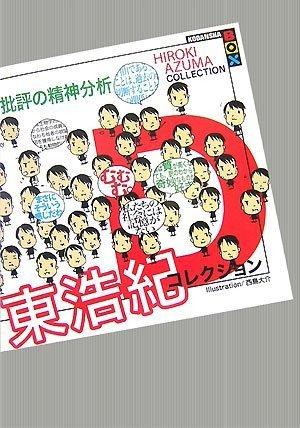 批評の精神分析 東浩紀コレクションD (講談社BOX)