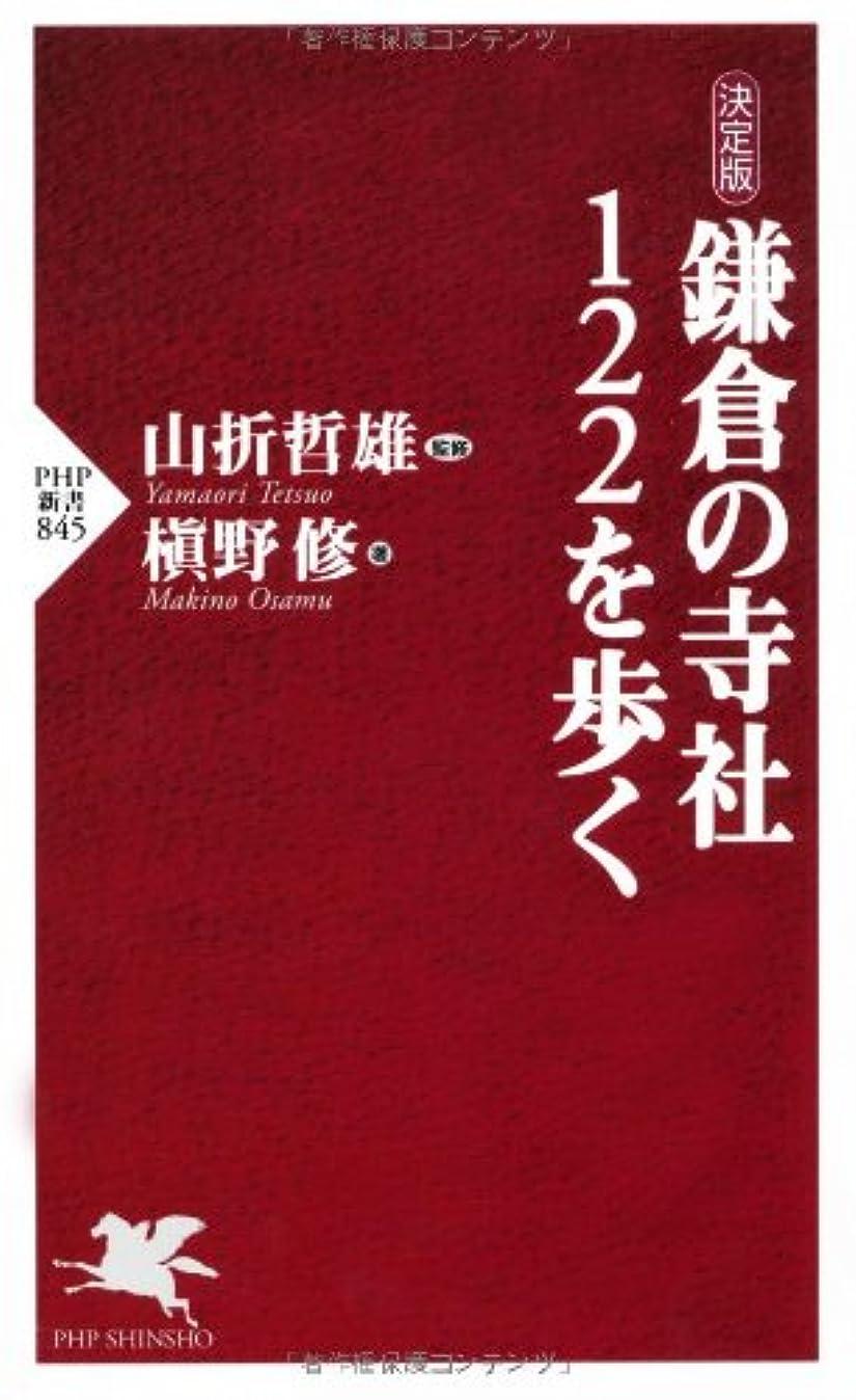 注釈を付ける指標月[決定版] 鎌倉の寺社122を歩く (PHP新書)