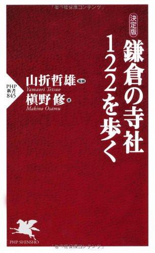 [決定版] 鎌倉の寺社122を歩く (PHP新書)