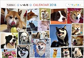 \ワンダホー/平成最後のいぬ年カレンダー2018【中型・大型犬】A5卓上