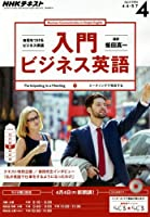 NHKラジオ 入門ビジネス英語 2016年4月号 [雑誌] (NHKテキスト)