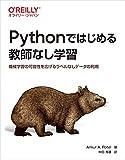 Pythonではじめる教師なし学習 ―機械学習の可能性を広げるラベルなしデータの利用