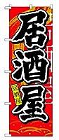 (お得な2枚セット)N_のぼり 7828 居酒屋 中国語 2枚セット
