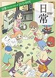 日常 ディレクターズカット版 DVD-BOX[DVD]