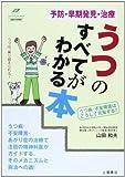 うつのすべてがわかる本―予防・早期発見・治療 (Tsuchiya Healthy Books―名医の診察室)