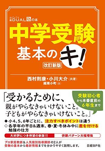 中学受験基本のキ! 改訂新版