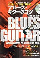 手癖フレーズがどんどん増える! バッキングソロまで弾ける ブルースギターのコツ CD付き
