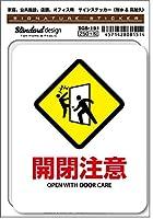 SGS-151 サインステッカー 開閉注意 OPEN WITH DOOR CARE (識別・標識 ・注意・警告ピクトサイン・ピクトグラムステッカー)