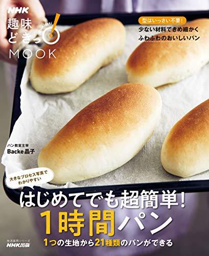はじめてでも超簡単!1時間パン NHK趣味どきっ!MOOK (NHK出版新書)