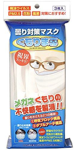 花粉・PM2.5対策/メガネ曇り対策マスク くもりま専 3枚入り