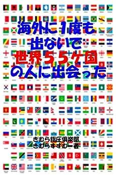 [きむら すすむ]の海外に1度も出ることなく、世界55カ国の人に出会った