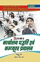 Karyalaya Padhati Evam Computer Prachalan (Hindi)