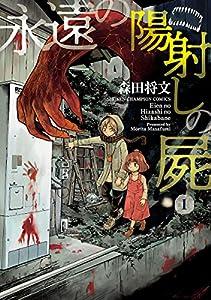 永遠の陽射しの屍 1 (少年チャンピオン・コミックス)
