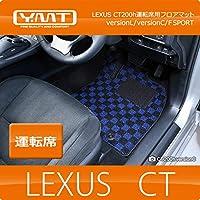 YMT レクサスCT200h 運転席用フロアマット ループチェック青黒 -