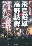 UFO対談 飛鳥昭雄×高野誠鮮 (ムー・スーパーミステリー・ブックス)