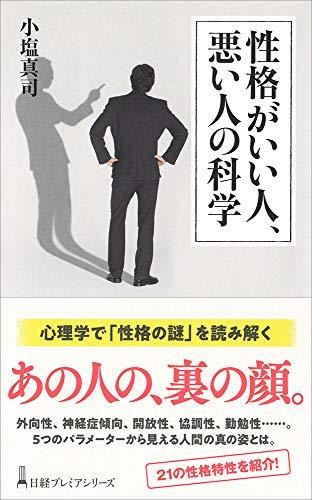 Mirror PDF: 性格がいい人、悪い人の科学 日経プレミアシリーズ