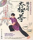 あなたが変わる 楊名時太極拳 (DVDブック)