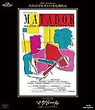 マタドール HDニューマスター[Blu-ray/ブルーレイ]