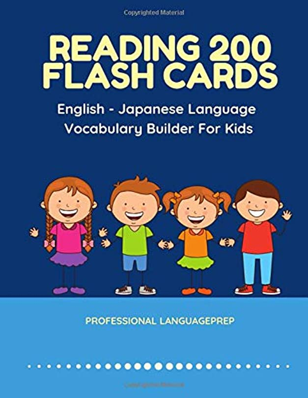 側溝雑多な類推Reading 200 Flash Cards English - Japanese Language Vocabulary Builder For Kids: Practice Basic Sight Words JLPT N4 N5 books to improve reading skills with pictures dictionary games for babies, toddlers, preschool, kindergarten and 1st, 2nd, 3rd grade.