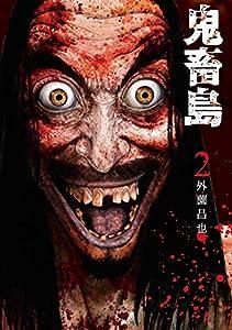 鬼畜島 2巻 表紙画像