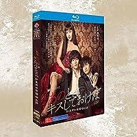 あのときキスしておけば Blu-ray BOX 完全版 松坂桃李 dvd 井浦 新 DVD 全8話を収録した2枚組Blu-ray