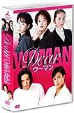 Dear ウーマン DVD-BOX[DB-0584][DVD]