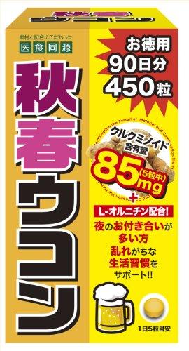 医食同源ドットコム 秋春ウコン 450粒
