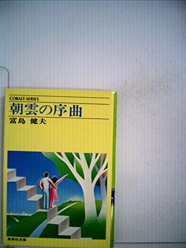 朝雲の序曲 (1968年) (コバルト・ブックス)