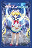 劇場版「美少女戦士セーラームーンEternal」ポストカードブック