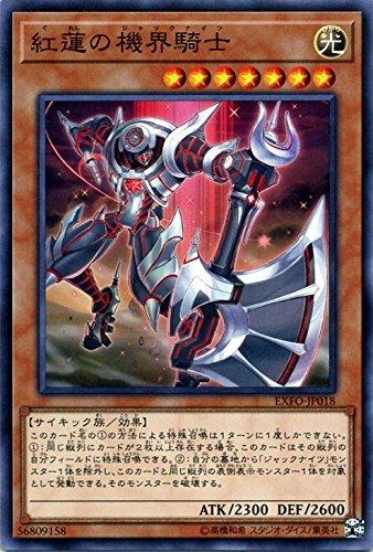 遊戯王/紅蓮の機界騎士(ノーマル)/エクストリーム・フォース
