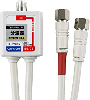 YOU+ 4K8K対応アンテナ分波器(地デジ・CATV・BS/CSも対応) 出力側S-4C-FBケーブル40cm付属