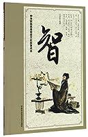 中华民族优秀传统文化故事读本 智