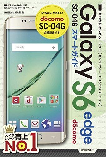 ゼロからはじめる ドコモ Galaxy S6 edge SC-04G スマートガイド
