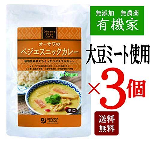 無添加 ベジ エスニック カレー 170g×3個★ 送料無料 レターパック赤 ★!ココナッツミルクと豆乳ベースに8種類のハーブとスパイスが合わさって、コクのあるスパイシーな味わいに仕上がっています。小麦・油脂不使用なのもローカロリーで嬉しいポイント。