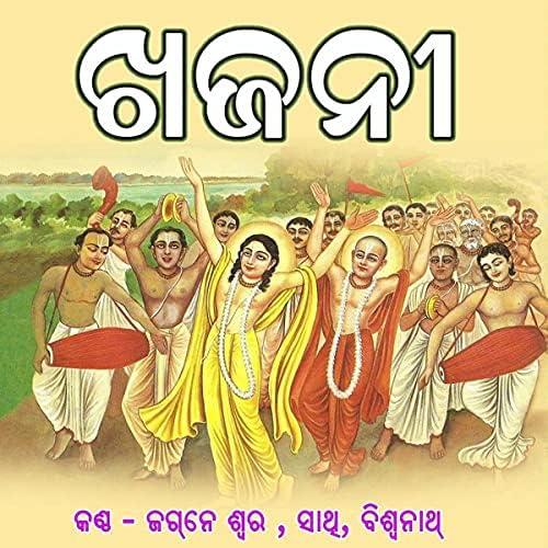Saathi feat. Suryakant, Jagneswar Khamar & Kambudhar Biswal