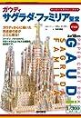 ガウディ サグラダ・ファミリア聖堂