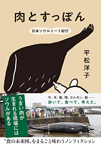 肉とすっぽん 日本ソウルミート紀行