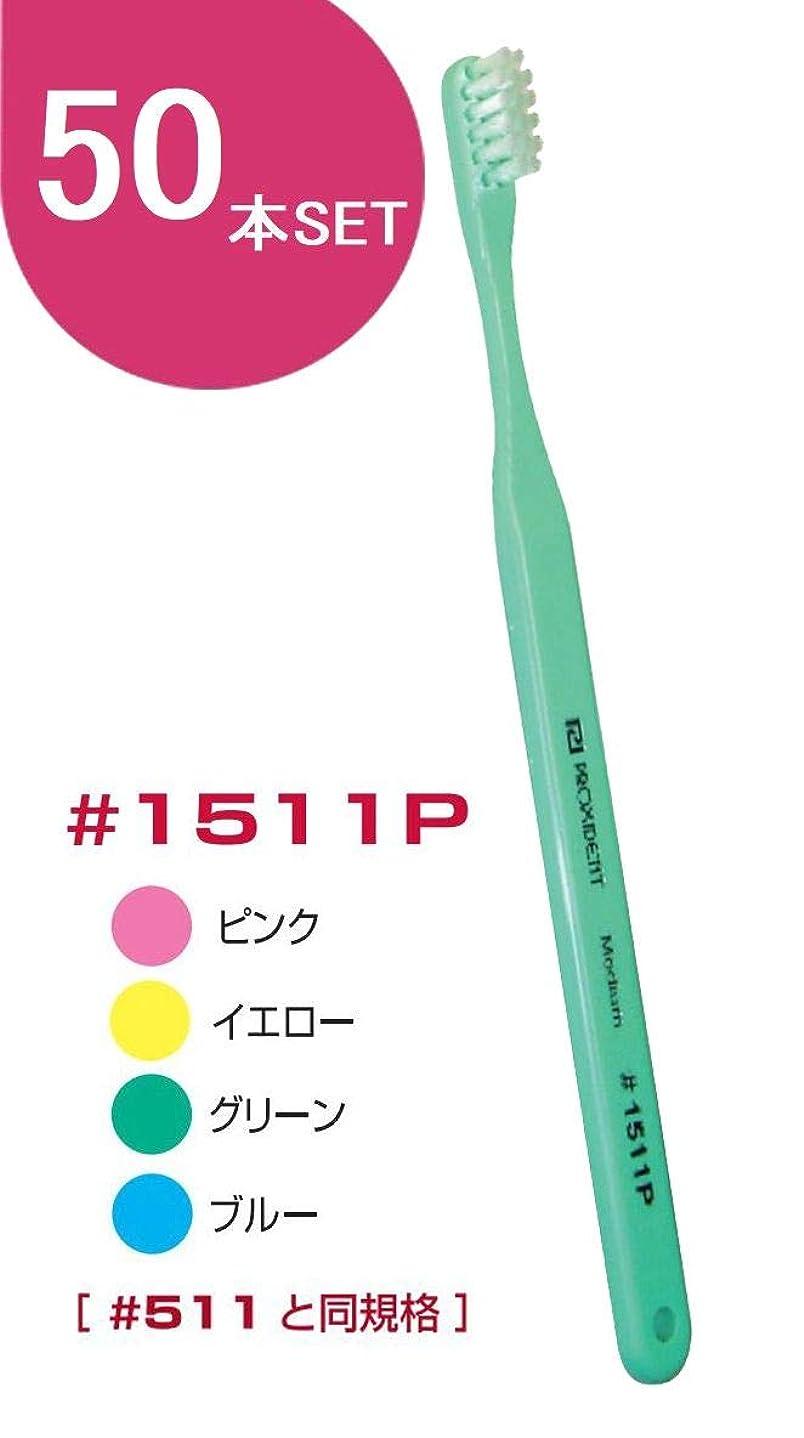 オデュッセウス電気的クラシカルプローデント プロキシデント #1511P 歯ブラシ 50本入