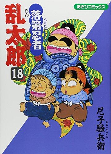 落第忍者乱太郎 18 (あさひコミックス)の詳細を見る