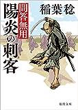問答無用 陽炎の刺客 〈新装版〉 (徳間文庫)