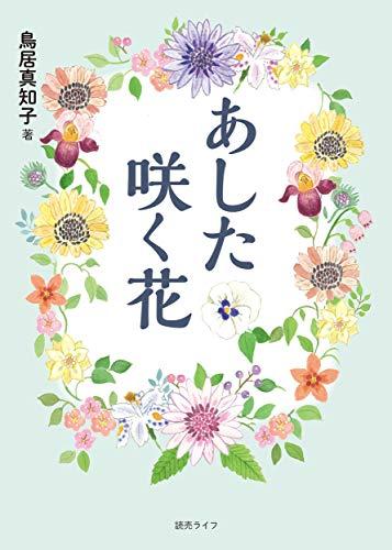 あした咲く花