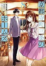 京都寺町三条のホームズ コミック 1-8巻セット