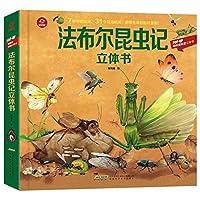 法布尔昆虫记立体书